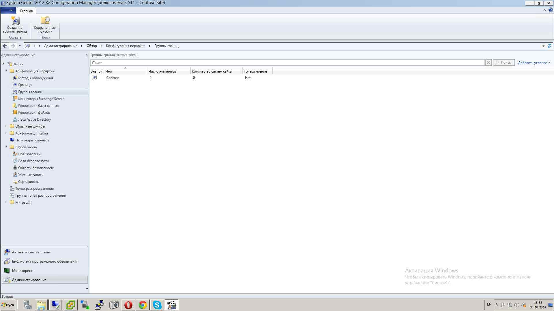 Как установить SCCM (System Center Configuration Manager) 2012R2 в windows server 2012R2 -3 часть. Базовая настройка site server-42