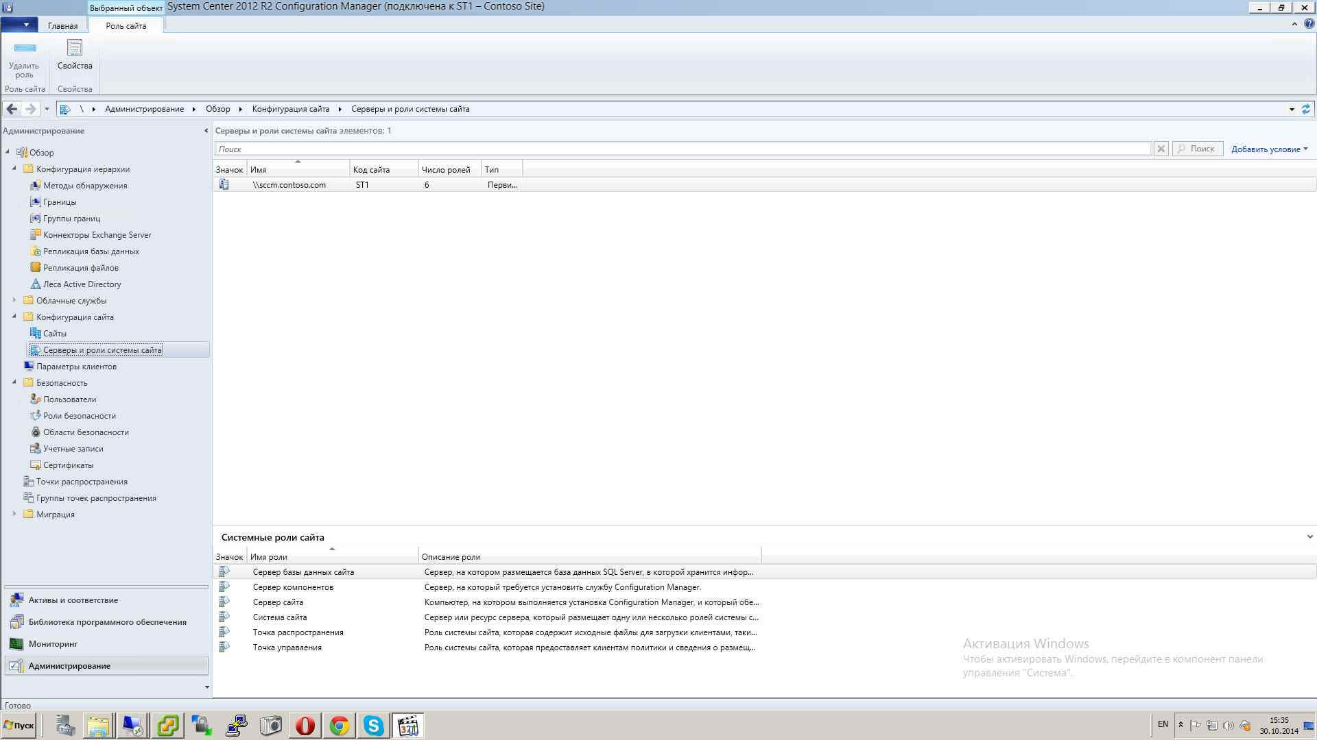 Как установить SCCM (System Center Configuration Manager) 2012R2 в windows server 2012R2 -3 часть. Базовая настройка site server-43