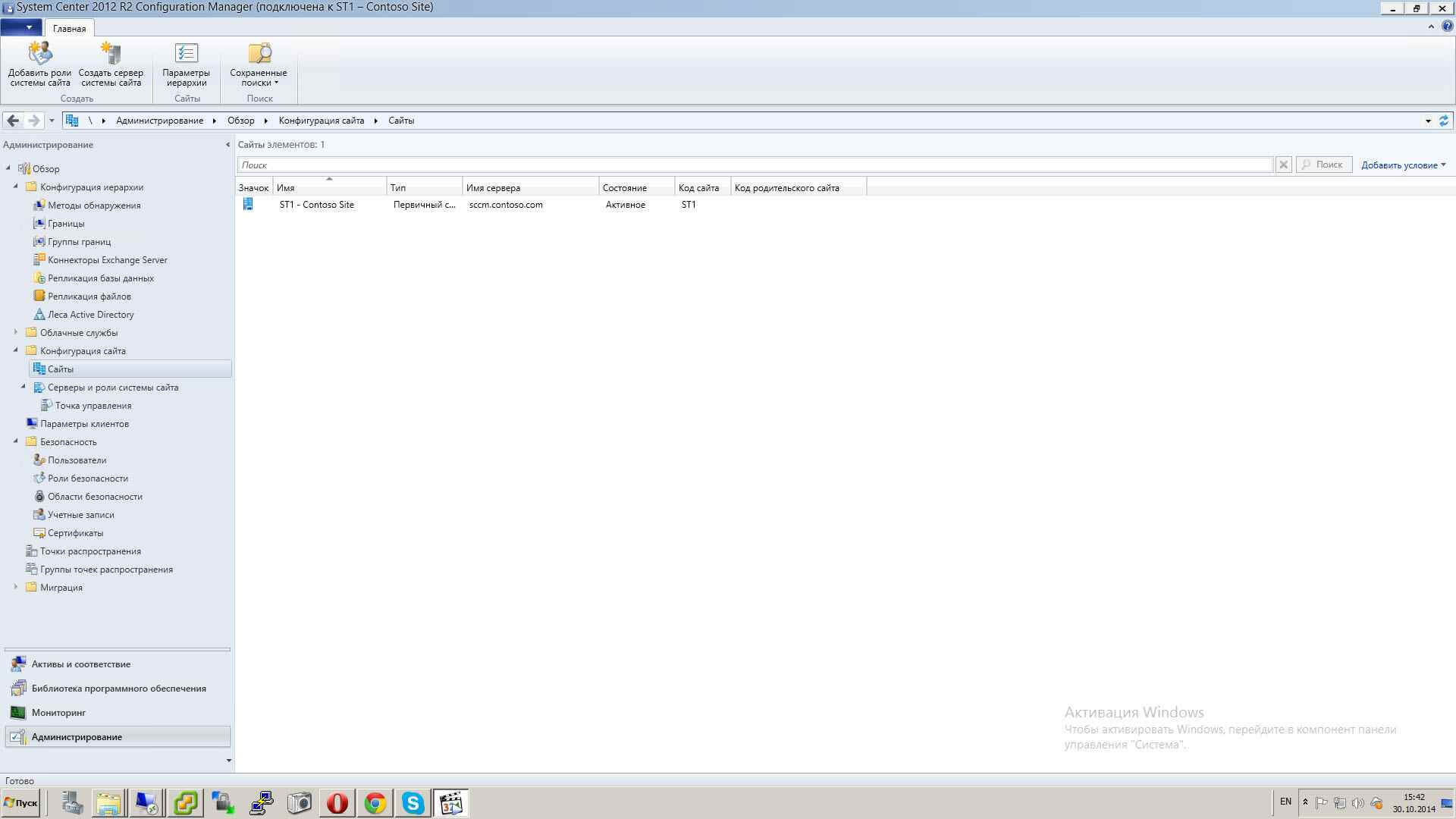 Как установить SCCM (System Center Configuration Manager) 2012R2 в windows server 2012R2 -3 часть. Базовая настройка site server-44