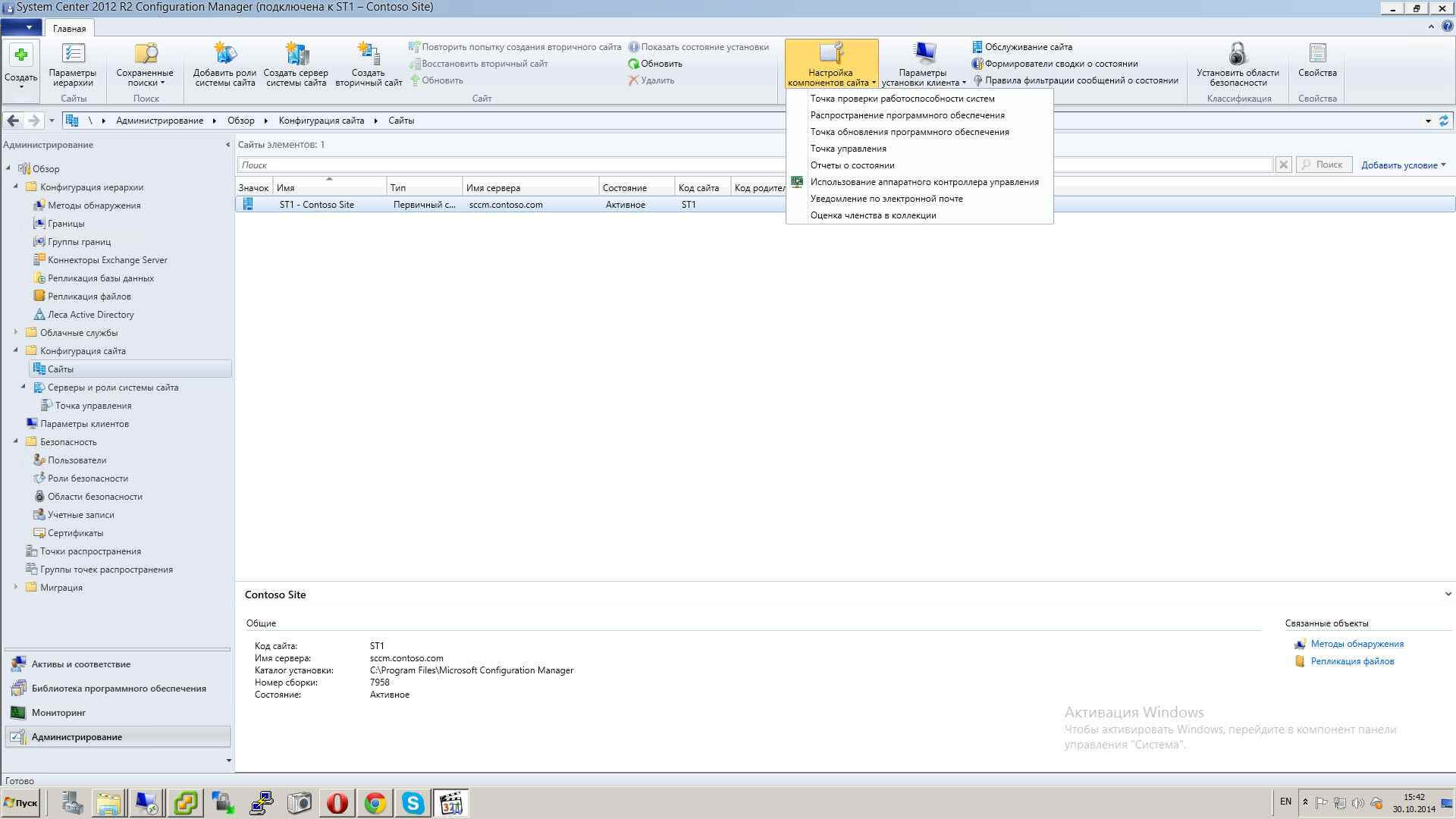 Как установить SCCM (System Center Configuration Manager) 2012R2 в windows server 2012R2 -3 часть. Базовая настройка site server-45