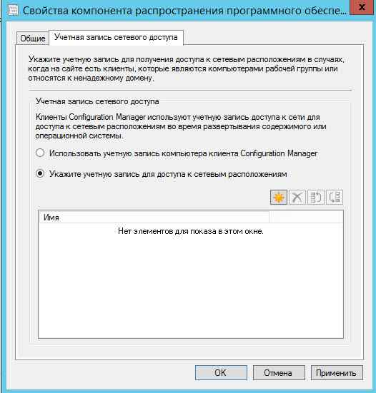 Как установить SCCM (System Center Configuration Manager) 2012R2 в windows server 2012R2 -3 часть. Базовая настройка site server-47