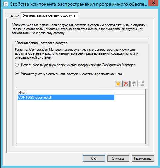 Как установить SCCM (System Center Configuration Manager) 2012R2 в windows server 2012R2 -3 часть. Базовая настройка site server-52