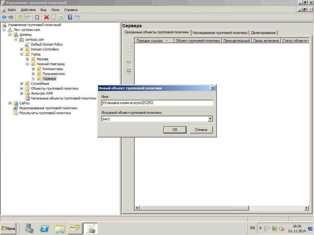 Как установить SCCM (System Center Configuration Manager) 2012R2 в windows server 2012R2 -5 часть. Как установить клиента через групповые политики-03