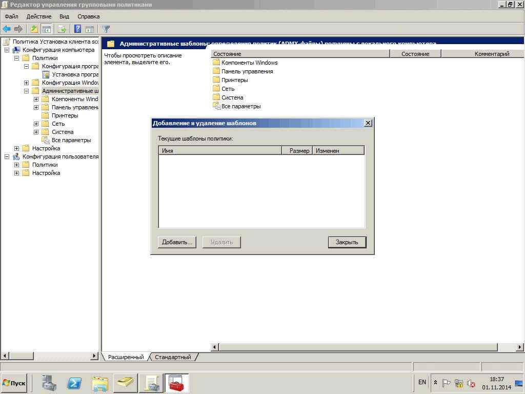 Как установить SCCM (System Center Configuration Manager) 2012R2 в windows server 2012R2 -5 часть. Как установить клиента через групповые политики-22