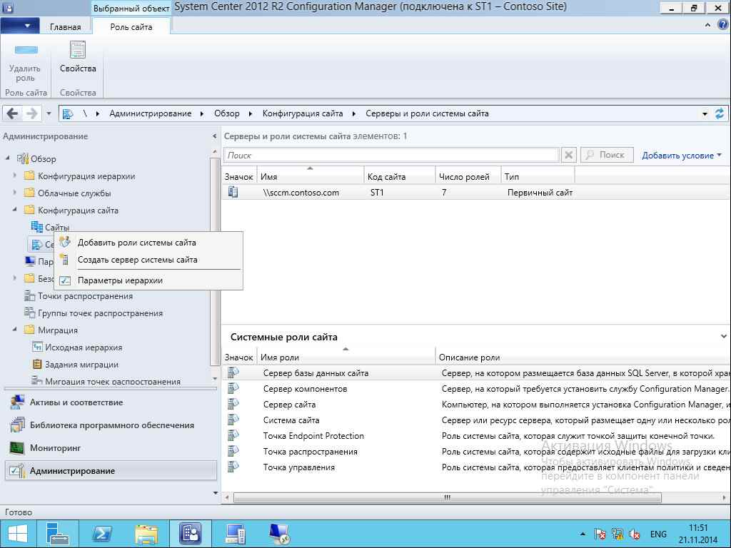 Как установить SCCM (System Center Configuration Manager) 2012R2 в windows server 2012R2 -5 часть. Серверы и роли-01