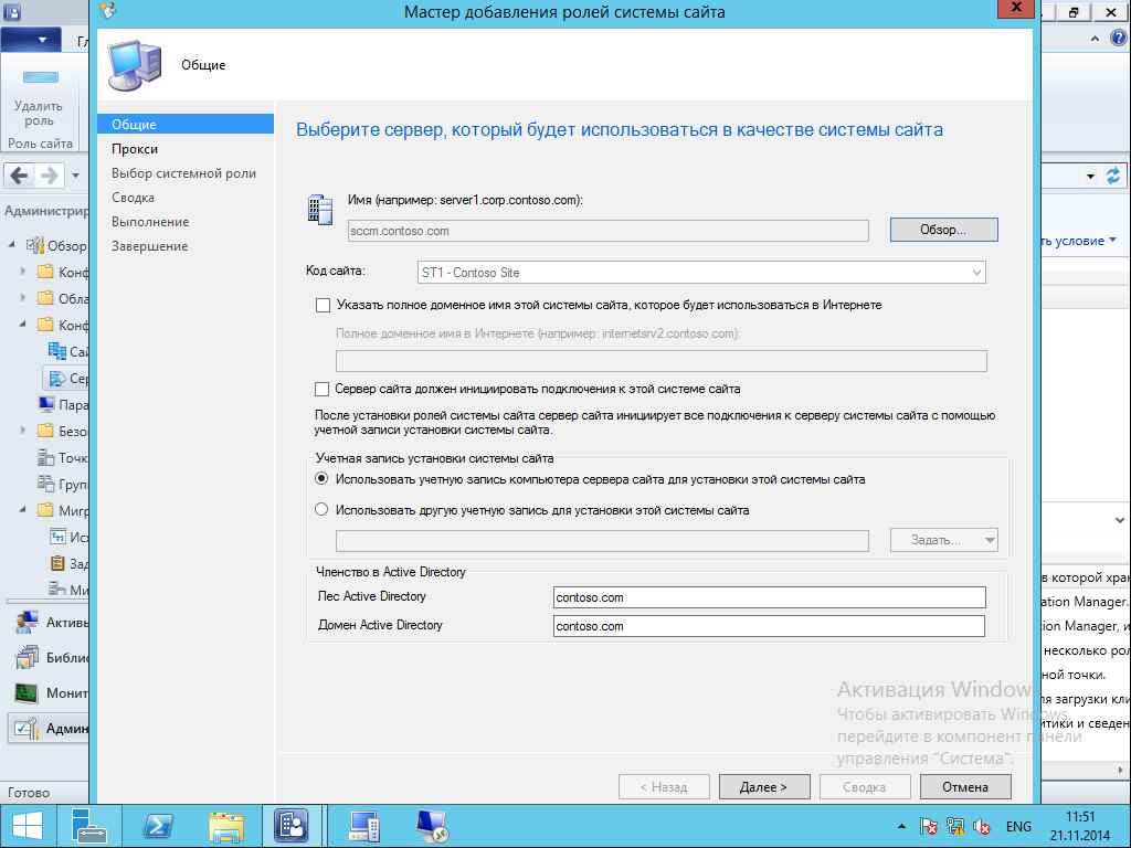 Как установить SCCM (System Center Configuration Manager) 2012R2 в windows server 2012R2 -5 часть. Серверы и роли-02