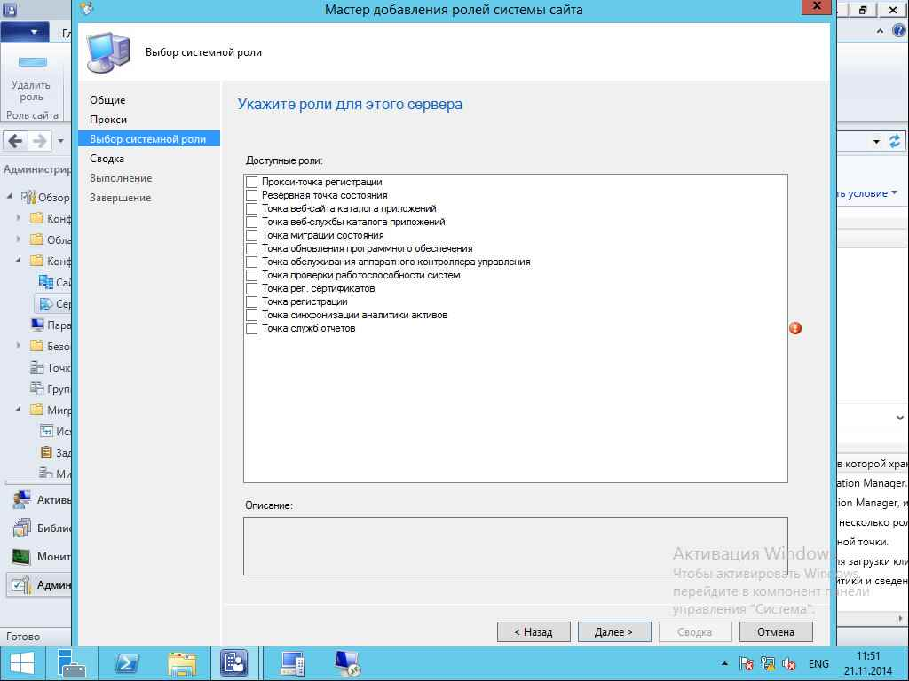 Как установить SCCM (System Center Configuration Manager) 2012R2 в windows server 2012R2 -5 часть. Серверы и роли-03