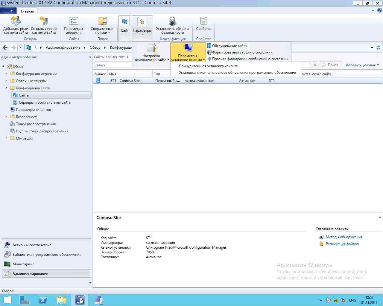 Как установить SCCM (System Center Configuration Manager) 2012R2 в windows server 2012R2 -6 часть. Как принудительно установить клиента-01