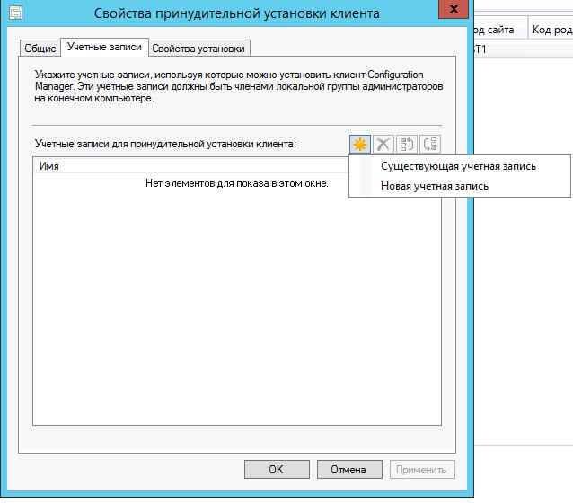 Как установить SCCM (System Center Configuration Manager) 2012R2 в windows server 2012R2 -6 часть. Как принудительно установить клиента-04