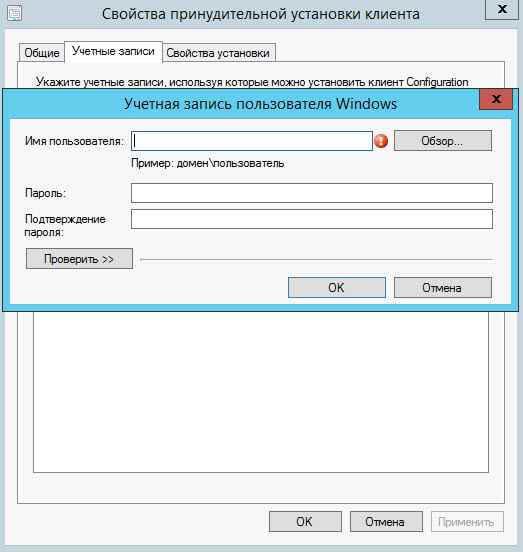 Как установить SCCM (System Center Configuration Manager) 2012R2 в windows server 2012R2 -6 часть. Как принудительно установить клиента-06