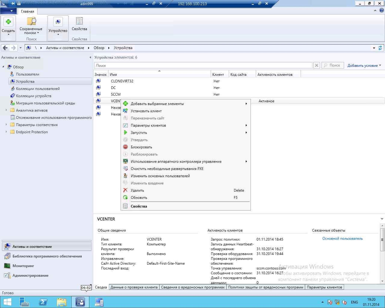 Как установить SCCM (System Center Configuration Manager) 2012R2 в windows server 2012R2 -6 часть. Как принудительно установить клиента-08