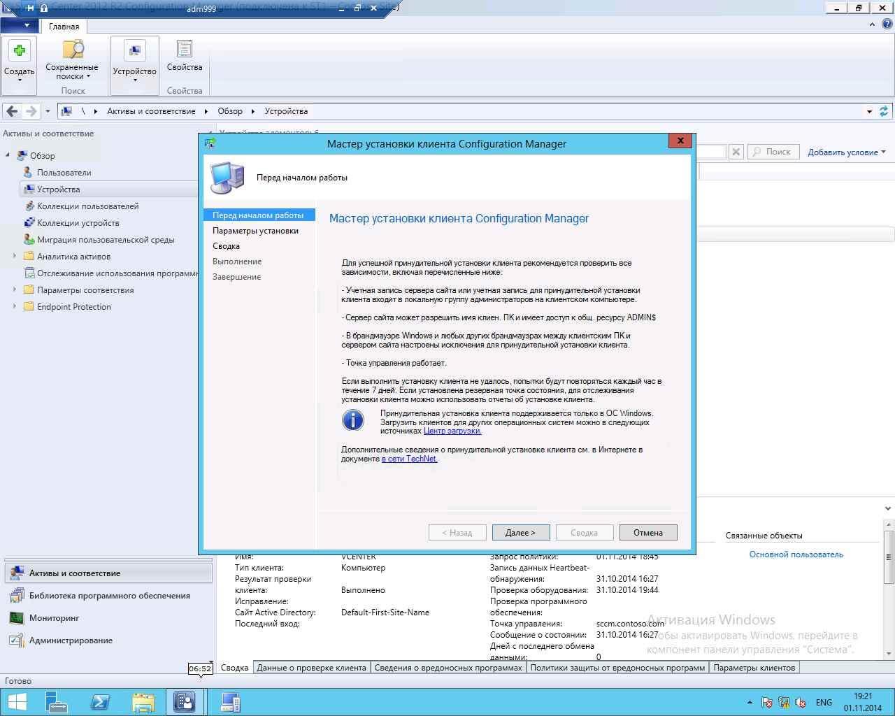 Как установить SCCM (System Center Configuration Manager) 2012R2 в windows server 2012R2 -6 часть. Как принудительно установить клиента-09
