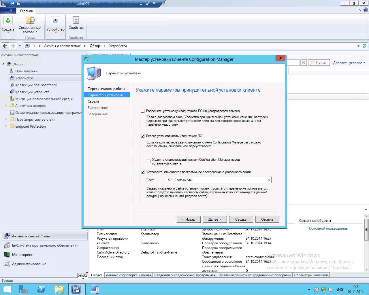Как установить SCCM (System Center Configuration Manager) 2012R2 в windows server 2012R2 -6 часть. Как принудительно установить клиента-10