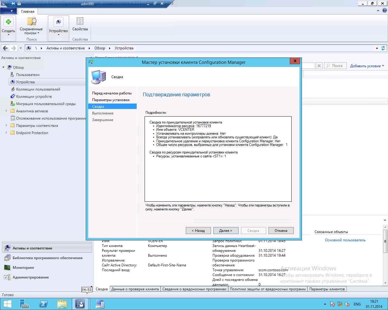 Как установить SCCM (System Center Configuration Manager) 2012R2 в windows server 2012R2 -6 часть. Как принудительно установить клиента-11