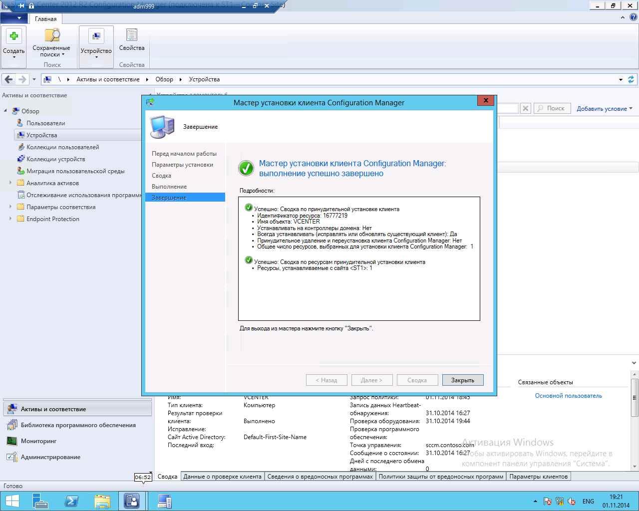 Как установить SCCM (System Center Configuration Manager) 2012R2 в windows server 2012R2 -6 часть. Как принудительно установить клиента-12