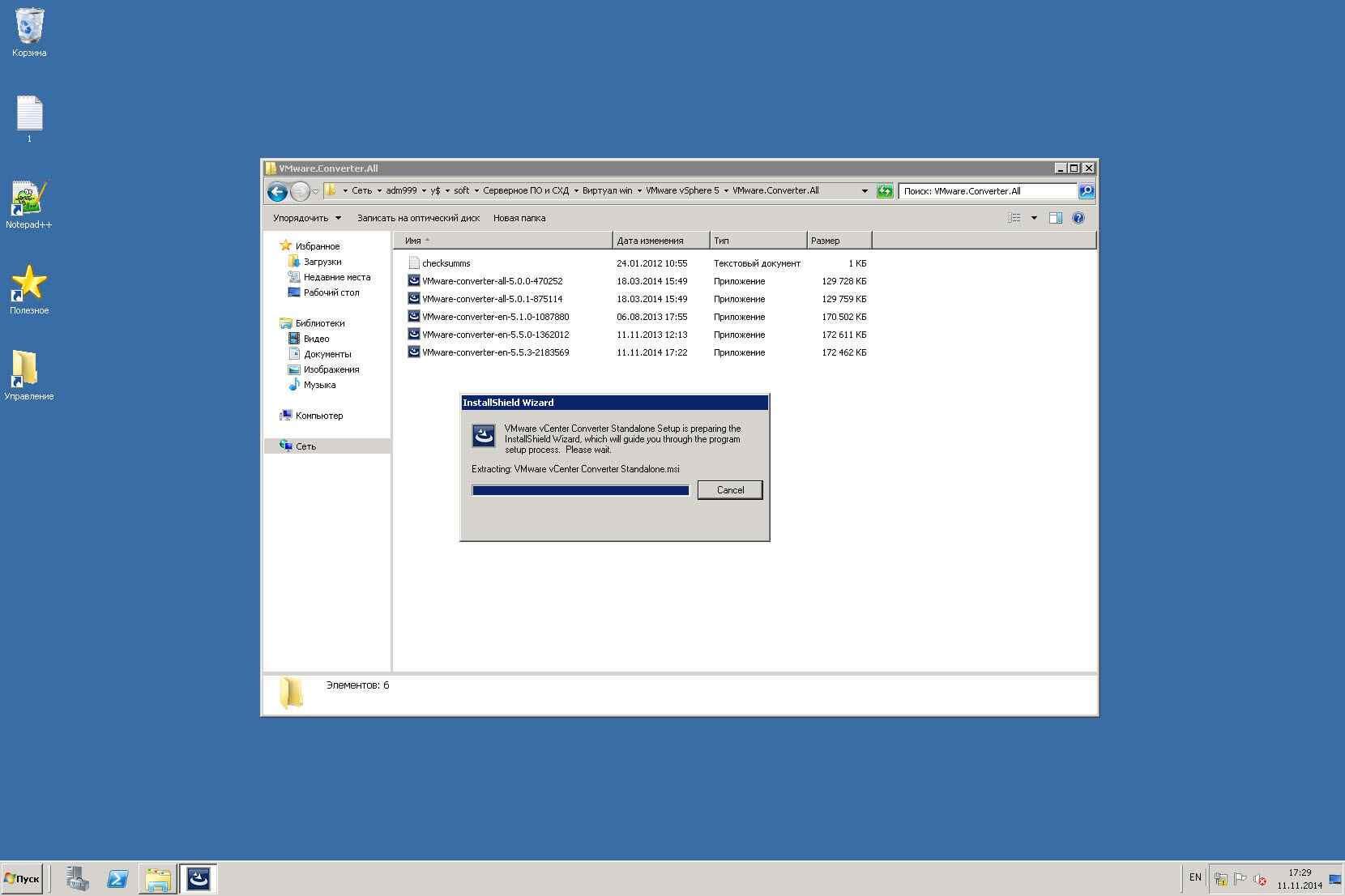 Как установить VMware vCenter Converter Standalone 5.x.x-01