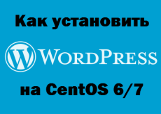 Как установить WordPress на CentOS 6-7