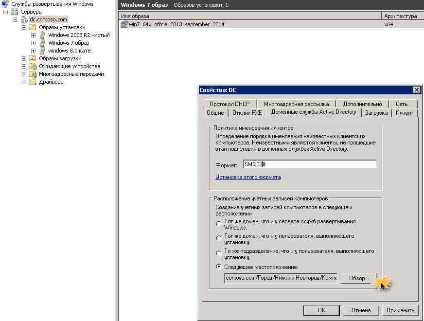 Как установит файл ответов на WDS-02