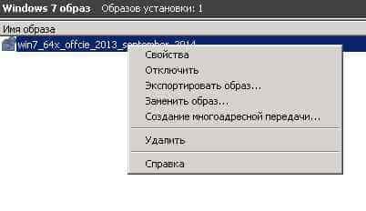 Как установит файл ответов на WDS-07