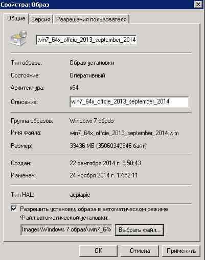 Как установит файл ответов на WDS-09