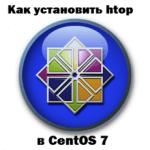 Как установить htop в CentOS 5/6/7
