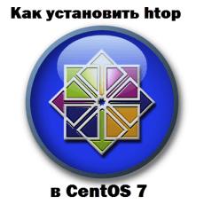 Как установить htop в CentOS 7