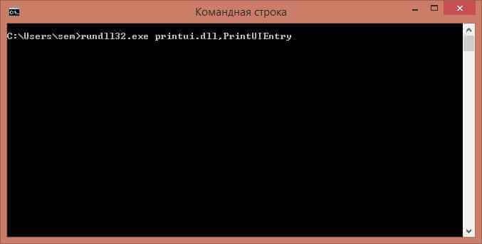Как установить и удалить принтеры в Windows средствами командной строки. Утилита RunDll32.exe-01