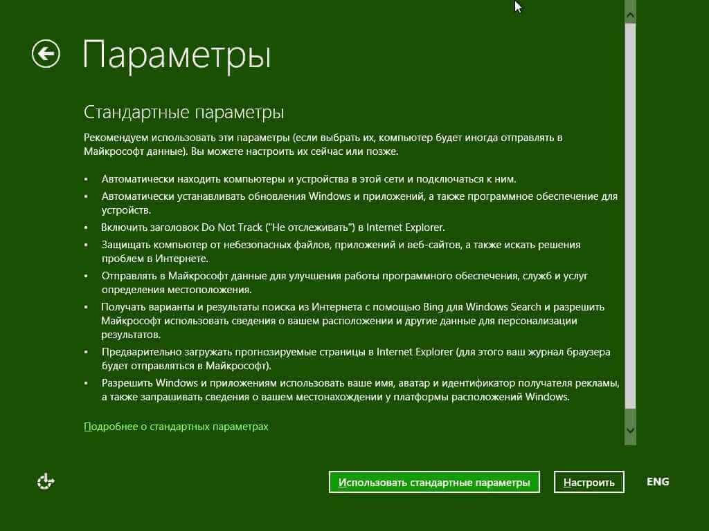 Как установить windows 8.1-08