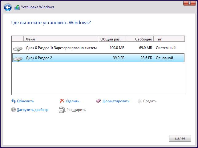 Как установить windows 8.1-17