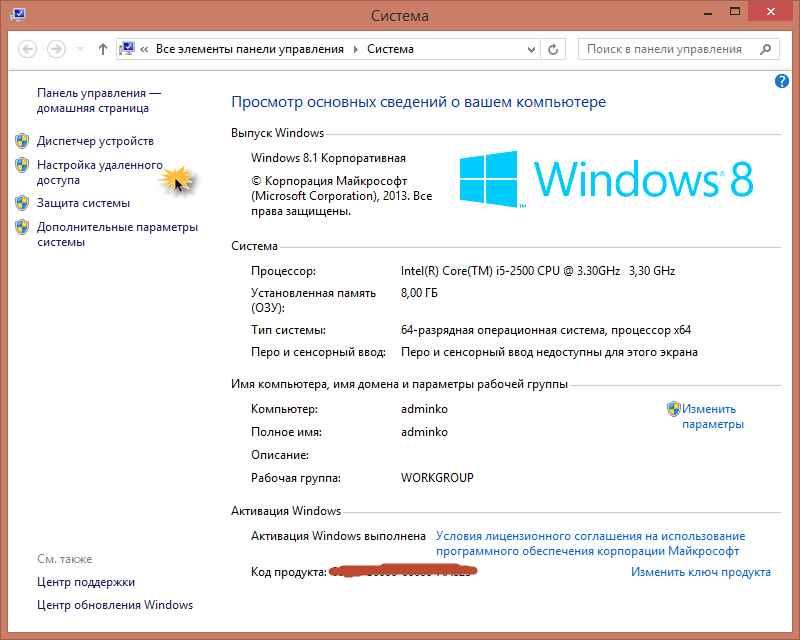 Как в Windows 7-8.1-10 разрешить удаленное подключение к компьютеру-01