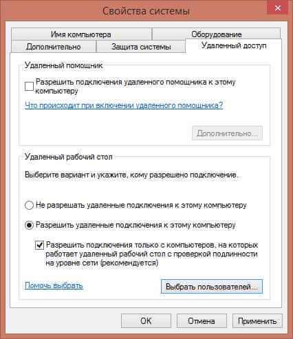 Как в Windows 7-8.1-10 разрешить удаленное подключение к компьютеру-02
