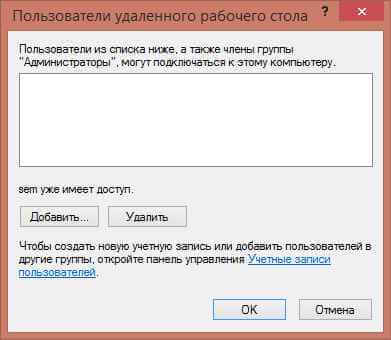 Как в Windows 7-8.1-10 разрешить удаленное подключение к компьютеру-03