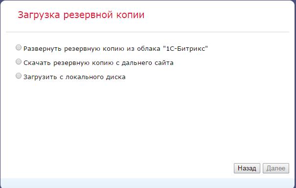 Как восстановить битрикс (Корпоративный портал) из резервной копии на примере CentOS-02