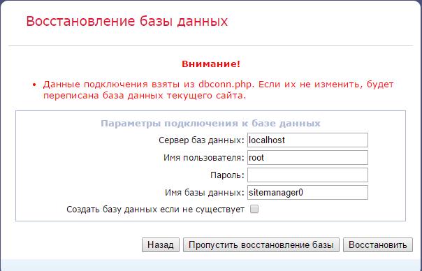 Как восстановить битрикс (Корпоративный портал) из резервной копии на примере CentOS-12