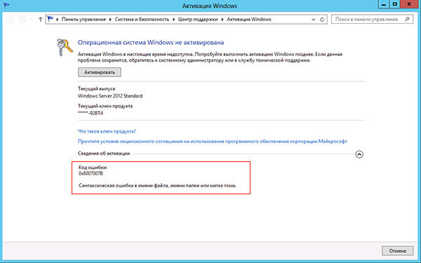 Код ошибки 0x8007007B при попытке активации Windows Server 2012