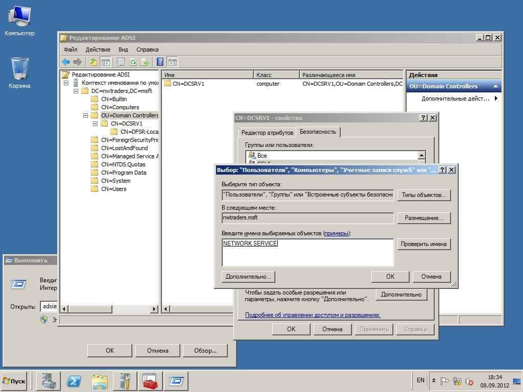 Код события 10154 Источник Microsoft-Windows-WinRM-04