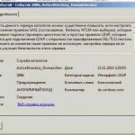 Код события 2886 Безопасность сервера каталогов можно существенно повысить в Active Directory