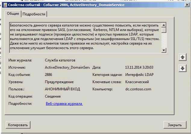 Код события 2886 Безопасность сервера каталогов можно существенно повысить в Active Directory-01