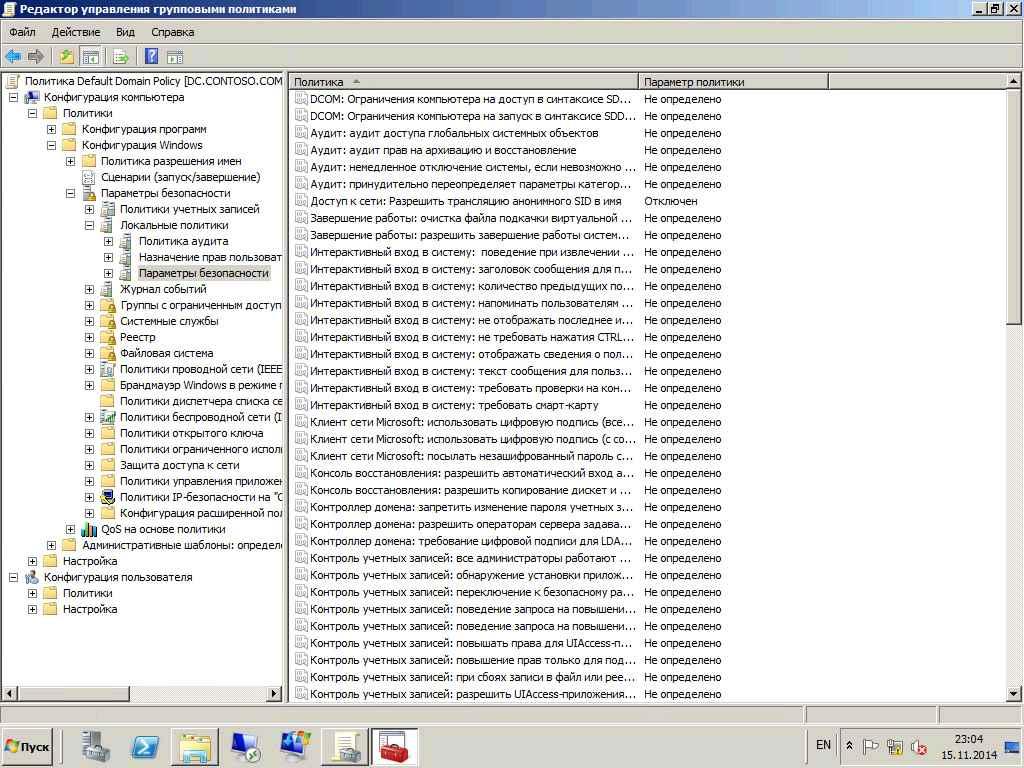 Код события 2886 Безопасность сервера каталогов можно существенно повысить в Active Directory-03