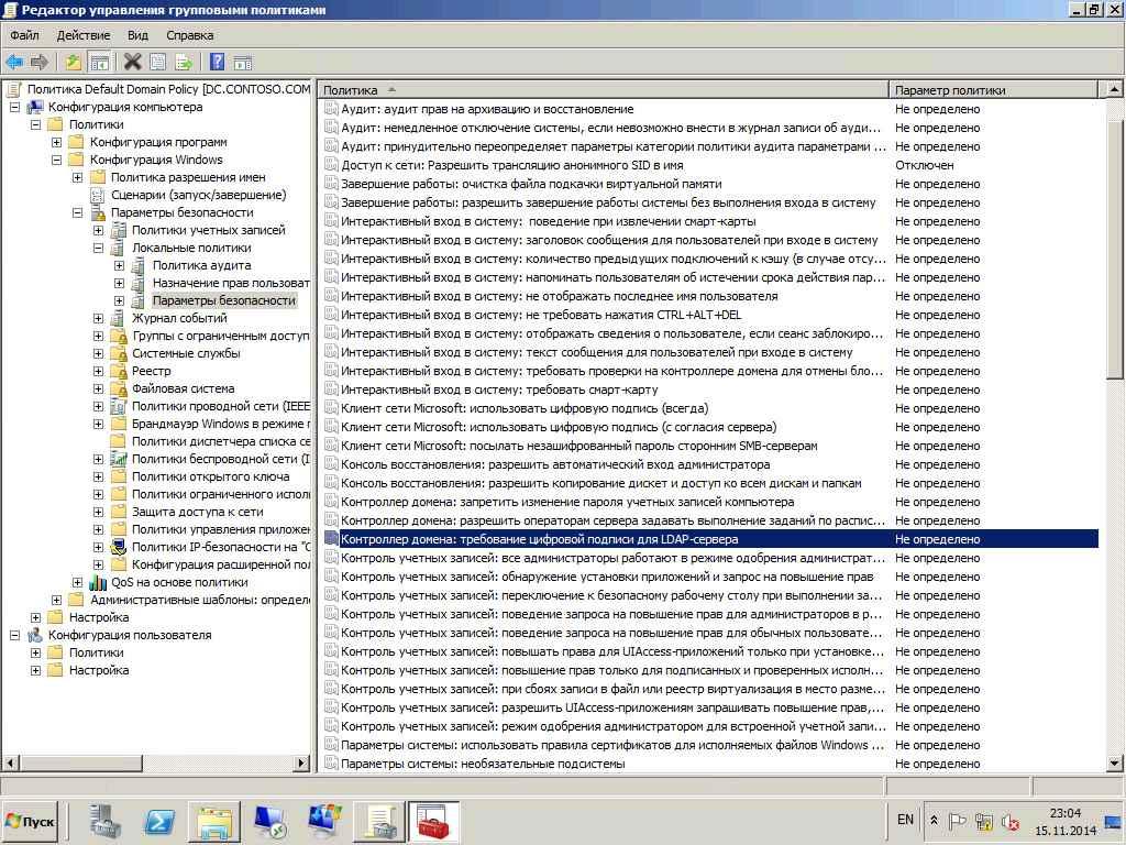 Код события 2886 Безопасность сервера каталогов можно существенно повысить в Active Directory-04