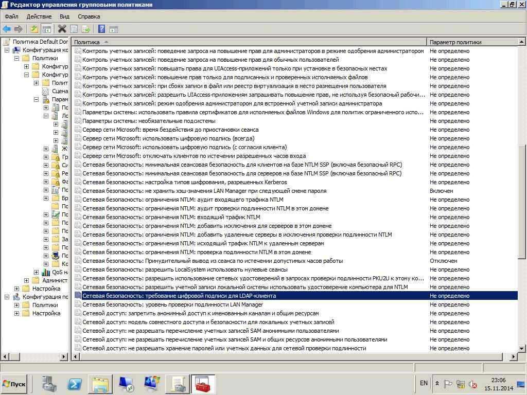 Код события 2886 Безопасность сервера каталогов можно существенно повысить в Active Directory-07