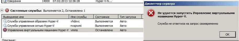 Не удается запустить Управление виртуальными машинами Hyper-V-01