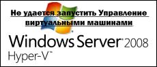 Не удается запустить Управление виртуальными машинами Hyper-V windows server 2008R2