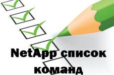 NetApp список команд