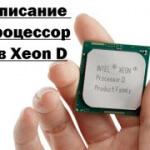 Описание процессоров Xeon D