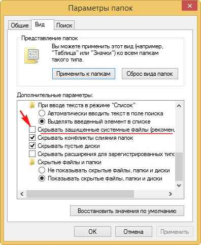 Ошибка А disk read error occurred press ctrl+alt+del to restart-05