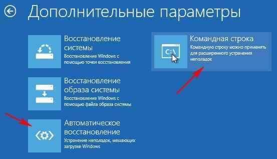 Ошибка А disk read error occurred press ctrl+alt+del to restart-14