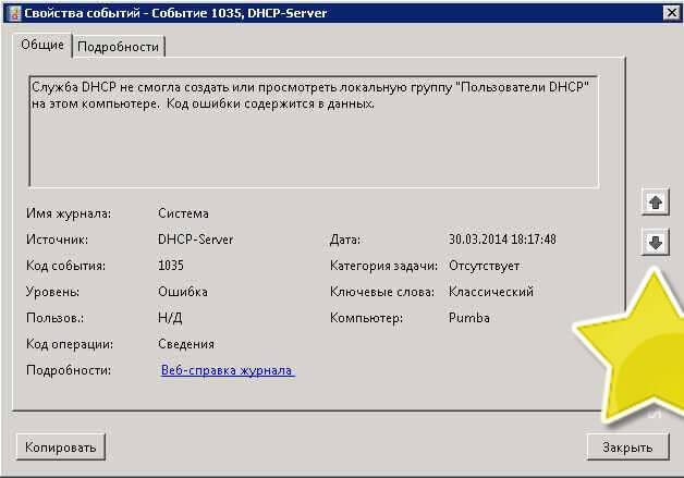 Ошибки 1035 и 1036 DHCP-сервера на Windows 2008 R2-01