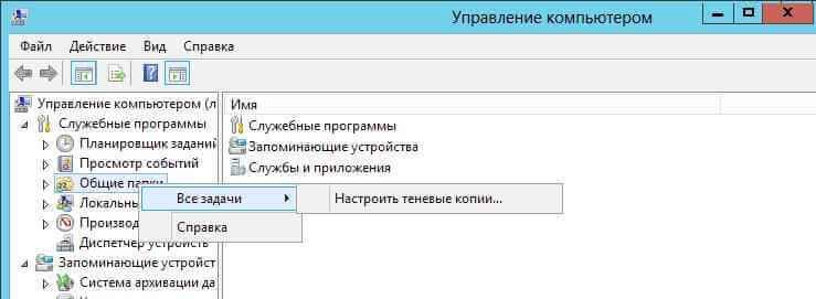Служба теневого копирования в Windows Server 2012R2-01