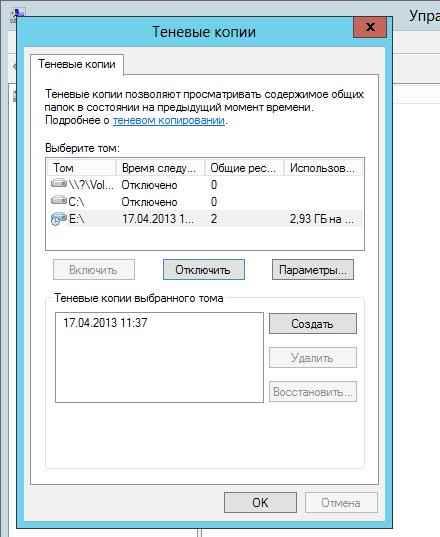 Служба теневого копирования в Windows Server 2012R2-02